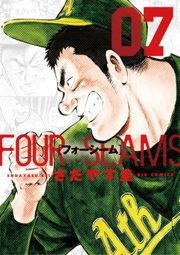 フォーシーム 7