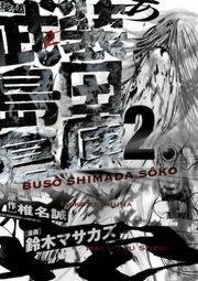 武装島田倉庫 2