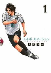 フットボールネーション(ビッグコミックス)