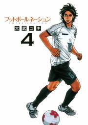 フットボールネーション 4