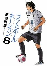 フットボールネーション 8
