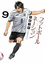 フットボールネーション 9