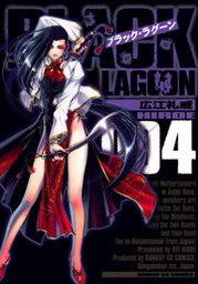 ブラック・ラグーン 4