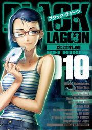 ブラック・ラグーン 10