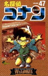 名探偵コナン 47