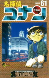 名探偵コナン 61