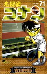 名探偵コナン 71