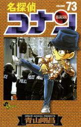 名探偵コナン 73