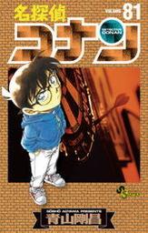 名探偵コナン 81