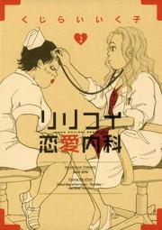 リリコイ恋愛内科 2