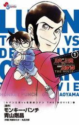 ルパン三世vs名探偵コナン THE MOVIE(少年サンデーコミックス)