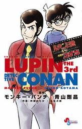 ルパン三世vs名探偵コナン(少年サンデーコミックス)