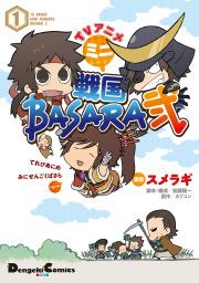 TVアニメ ミニ戦国BASARA弐(1)
