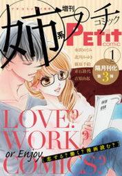 姉系Petit Comic 2015年1月号(2014年12月19日発売)