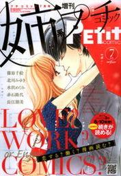 姉系Petit Comic 2015年7月号(2015年6月19日発売)