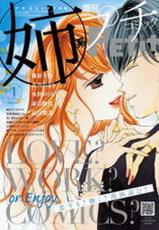 姉系Petit Comic 2016年1月号(2015年12月18日発売)