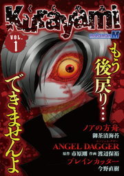 Kurayami vol.1
