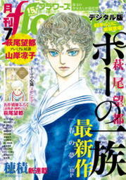 月刊flowers 7月号
