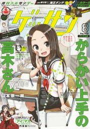 ゲッサン 2016年8月号(2016年7月13日発売)