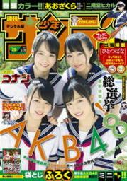週刊少年サンデー 2017年29号(2017年6月14日発売)