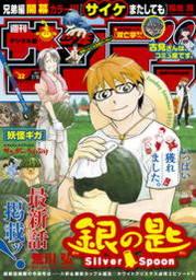 週刊少年サンデー 2017年32号(2017年7月5日発売)