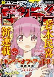 週刊少年サンデー 2017年24号(2017年5月10日発売)