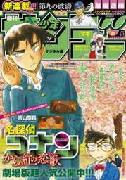 週刊少年サンデー 2017年21号(2017年4月19日発売)