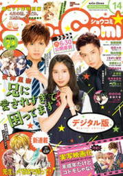 Sho-Comi 2017年14号(2017年6月20日発売)