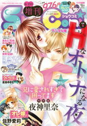 Sho-Comi 増刊 2016年6月15日号(2016年6月15日発売)
