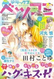 デラックスベツコミ 2017年8月号増刊(2017年6月24日発売)