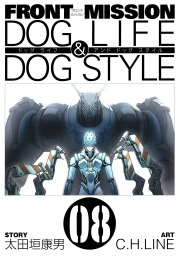 FRONT MISSION DOG LIFE & DOG STYLE 8巻
