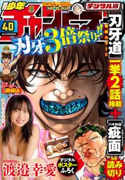 週刊少年チャンピオン2017年40号