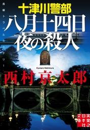 十津川警部 八月十四日夜の殺人