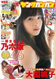 デジタル版ヤングガンガン 2017 No.18