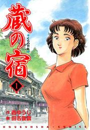 蔵の宿(芳文社コミックス)