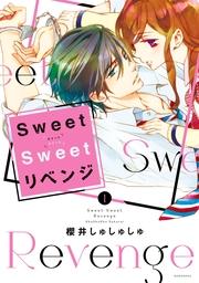 Sweet Sweet リベンジ(ARIA)