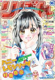 りぼん 2017年10月号 電子版