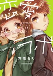 恋愛ラボ 13巻