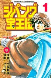 ジパング宝王伝(週刊少年マガジン)