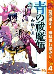 青の祓魔師 リマスター版【期間限定無料】 4