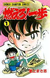 燃えろ!一歩(少年チャンピオン・コミックス)