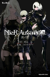 NieR:Automata(GAME NOVELS)