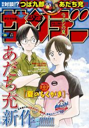 週刊少年サンデー 2017年35号(2017年7月26日発売)