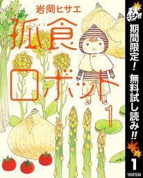 孤食ロボット【期間限定無料】 1