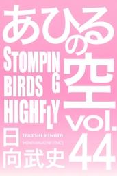 あひるの空(44) STOMPING BIRDS HIGHFLY