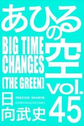 あひるの空(45) BIGTIME CHANGES[THE GREEN]