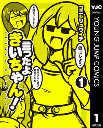 言ったよきいちゃん!(ヤングジャンプコミックスDIGITAL)