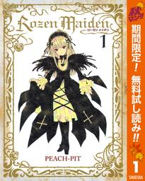 Rozen Maiden【期間限定無料】 1