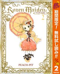Rozen Maiden【期間限定無料】 2