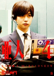 亜人 MOVIE EDITION(4)